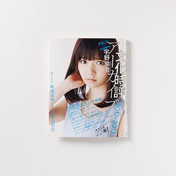 雑誌, 文化時評アーカイブス 2012-2013
