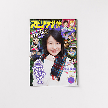雑誌, 週刊ビックコミックスピリッツ 2014年1月1日号