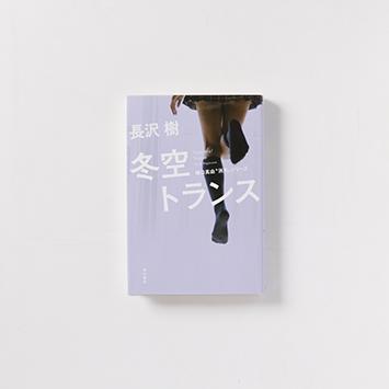 装丁, 表紙, 冬空トランス / 長沢樹