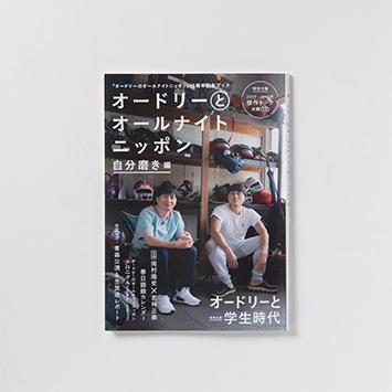 雑誌, 『オードリーとオールナイトニッポン 自分磨き編』