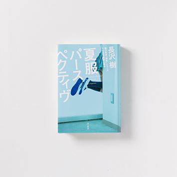 装丁, 表紙, 夏服パースペクティヴ / 長沢樹