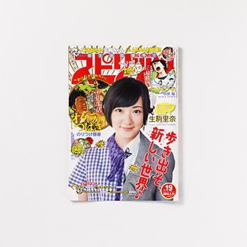 雑誌, 週刊ビッグコミックスピリッツ 2014年4月21日号