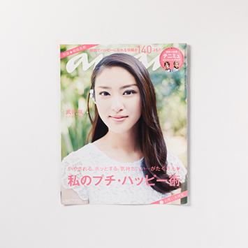 雑誌, an・an 2011.8.3 No.1768