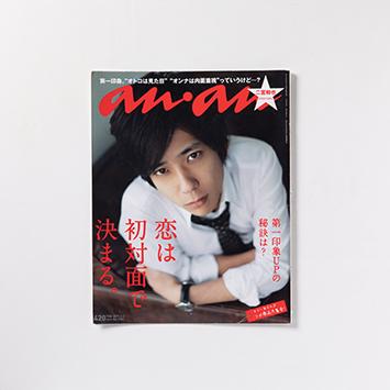 雑誌, an・an 2011.4.6 No.1752