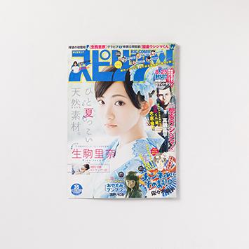 雑誌, 週刊ビッグコミックスピリッツ 2012年8月13日号