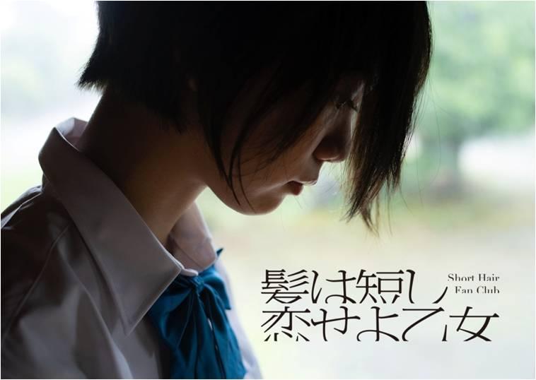 青山裕企 写真展「髪は短し 恋せよ乙女」